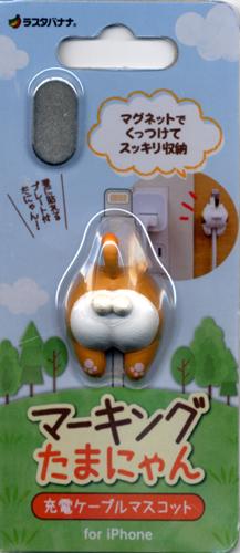 お宝市 ラスタバナナ iPhone スマホ用 Lightning 充電ケーブルマスコット  たまにゃん 猫 BR ねこ アクセサリー ライトニング RCMCAT00BR
