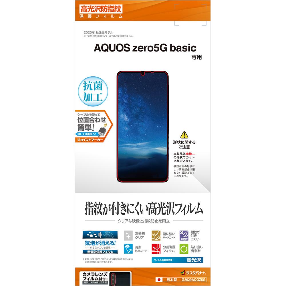 ラスタバナナ AQUOS zero5G basic DX SHG02 フィルム 平面保護 高光沢防指紋 抗菌 アクオス ゼロ5G ベーシック 液晶保護フィルム G2629AQOZ5G