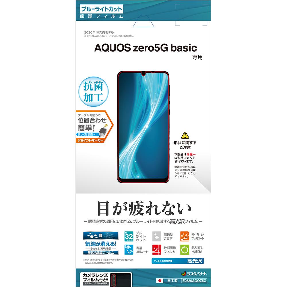 ラスタバナナ AQUOS zero5G basic フィルム 平面保護 ブルーライトカット 高光沢 抗菌 アクオス ゼロ5G ベーシック 液晶保護フィルム E2630AQOZ5G