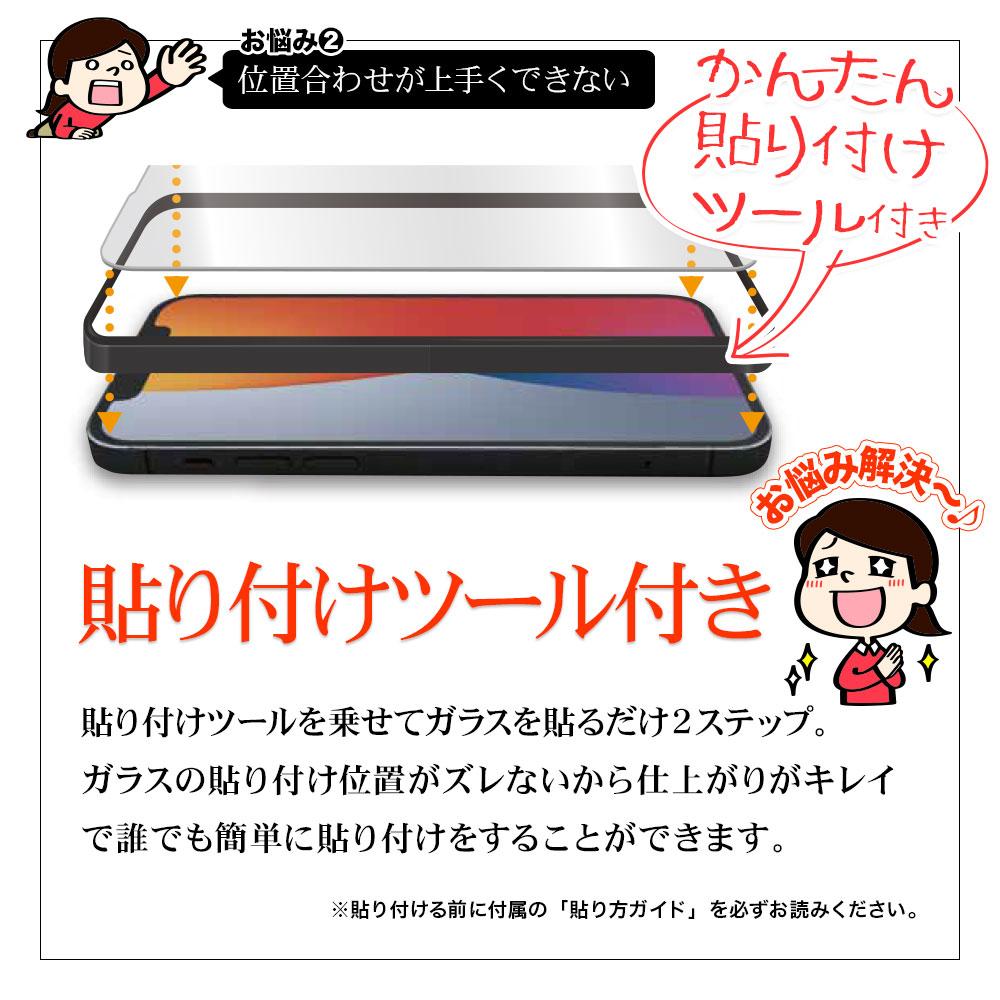 WEB限定 QutoR 2枚組 iPhone13 13Pro ガラスフィルム 全面保護 ブルーライトカット 高光沢 防埃 0.33mm 硬度10H 簡単貼り付けガイド アイフォン13 保護フィルム QTRIP161GE2