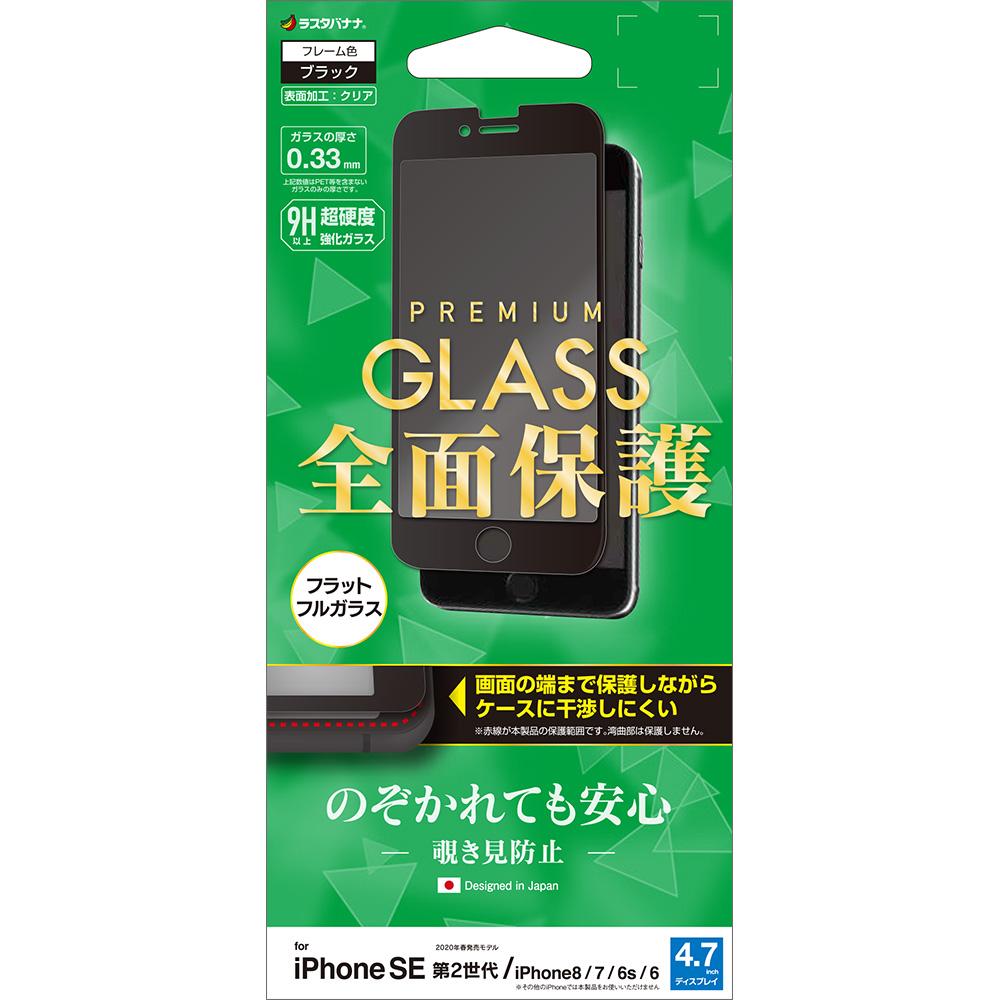 ラスタバナナ iPhone SE 第2世代 iPhone8 iPhone7 iPhone6s 共用 フィルム 全面保護 強化ガラス のぞき見防止 高光沢 ケースに干渉しない ブラック アイフォン SE2 2020 液晶保護フィルム FK2478IP047