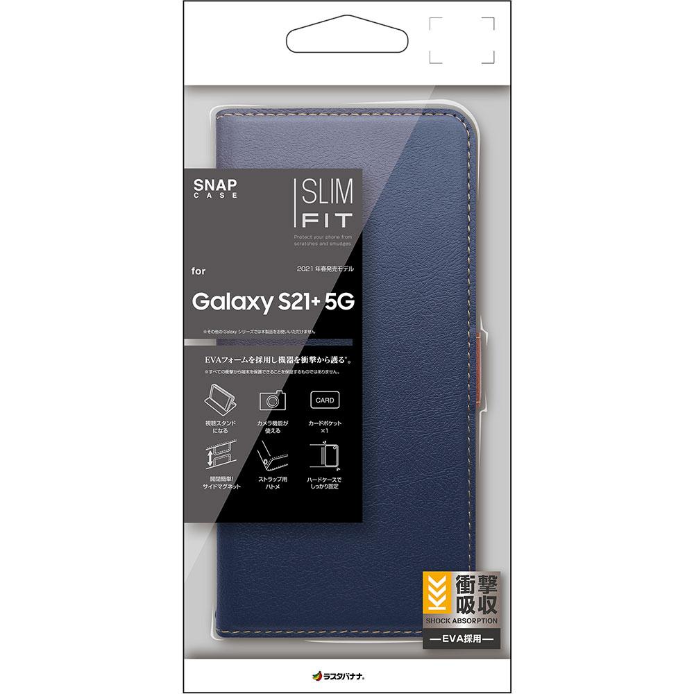 ラスタバナナ Galaxy S21+ 5G ケース カバー 手帳型 +COLOR 耐衝撃吸収 薄型 サイドマグネット NV×BR ギャラクシー S21+ 5G スマホケース 6165GS21PBO