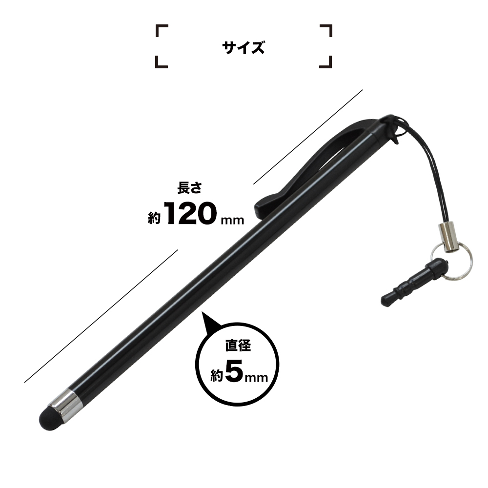 ラスタバナナ スマホ タブレット 静電式タッチペン slender 極細 ペン先シリコン スリム イヤホンジャックに挿して紛失防止 ブラック RTP04BK