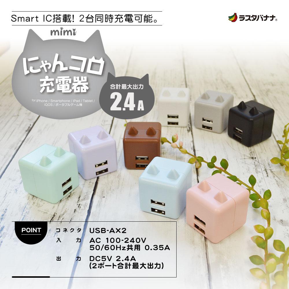 ラスタバナナ 耳付きAC充電器 汎用 コンパクトタイプ Smart IC搭載 2ポート 2.4A 5V タイプA 猫耳 ネコミミ ねこみみ にゃんコロ充電器 mimi 充電 スマートIC ブラウン RAC2A2A02BR