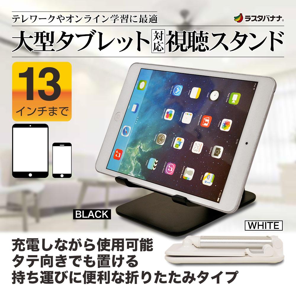 【まとめ買い】ラスタバナナ iPad 大型タブレット対応 iPhone スマートフォン 折りたたみ式 視聴スタンド 卓上スタンド ホルダー 持ち運びに便利 コンパクト ホワイト RSTAND02WH