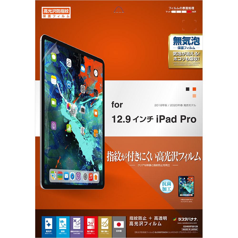 ラスタバナナ iPad Pro 12.9インチ 第4世代 (2020年発売) 第3世代 (2018年発売) フィルム  平面保護 高光沢防指紋 アイパッド プロ 液晶保護フィルム G2465IP20129