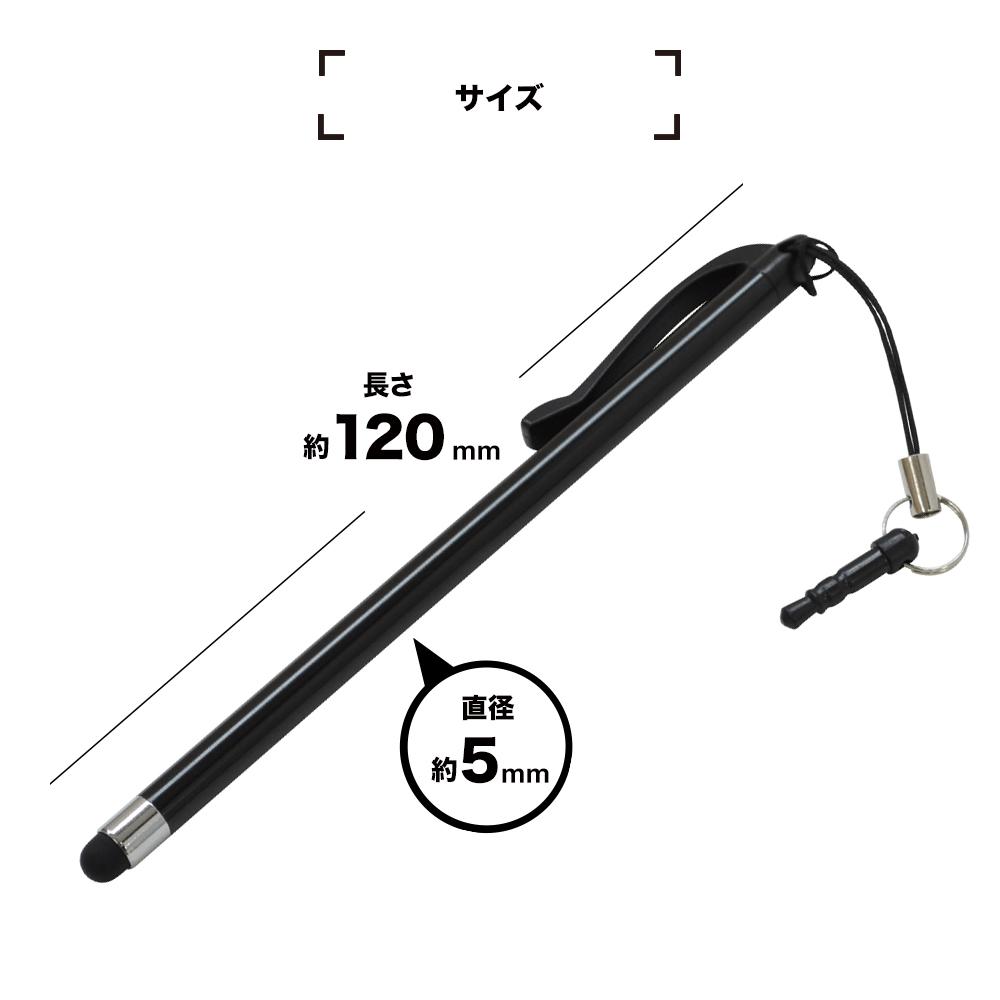 ラスタバナナ スマホ タブレット 静電式タッチペン slender 極細 ペン先シリコン スリム イヤホンジャックに挿して紛失防止 シルバー RTP04SV