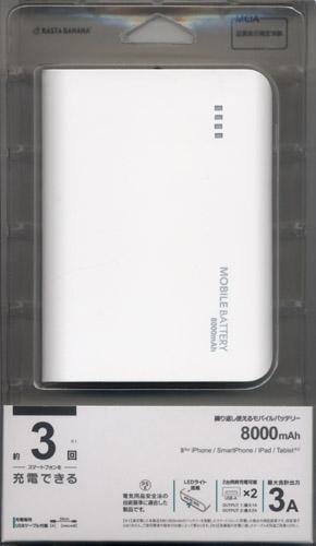 訳あり アウトレット ラスタバナナ iPhone iPad スマホ タブレット モバイルバッテリー 8000mAh 出力2A+1A 2台同時充電 USBタイプ LEDライト ホワイト RLI080M2A01WH