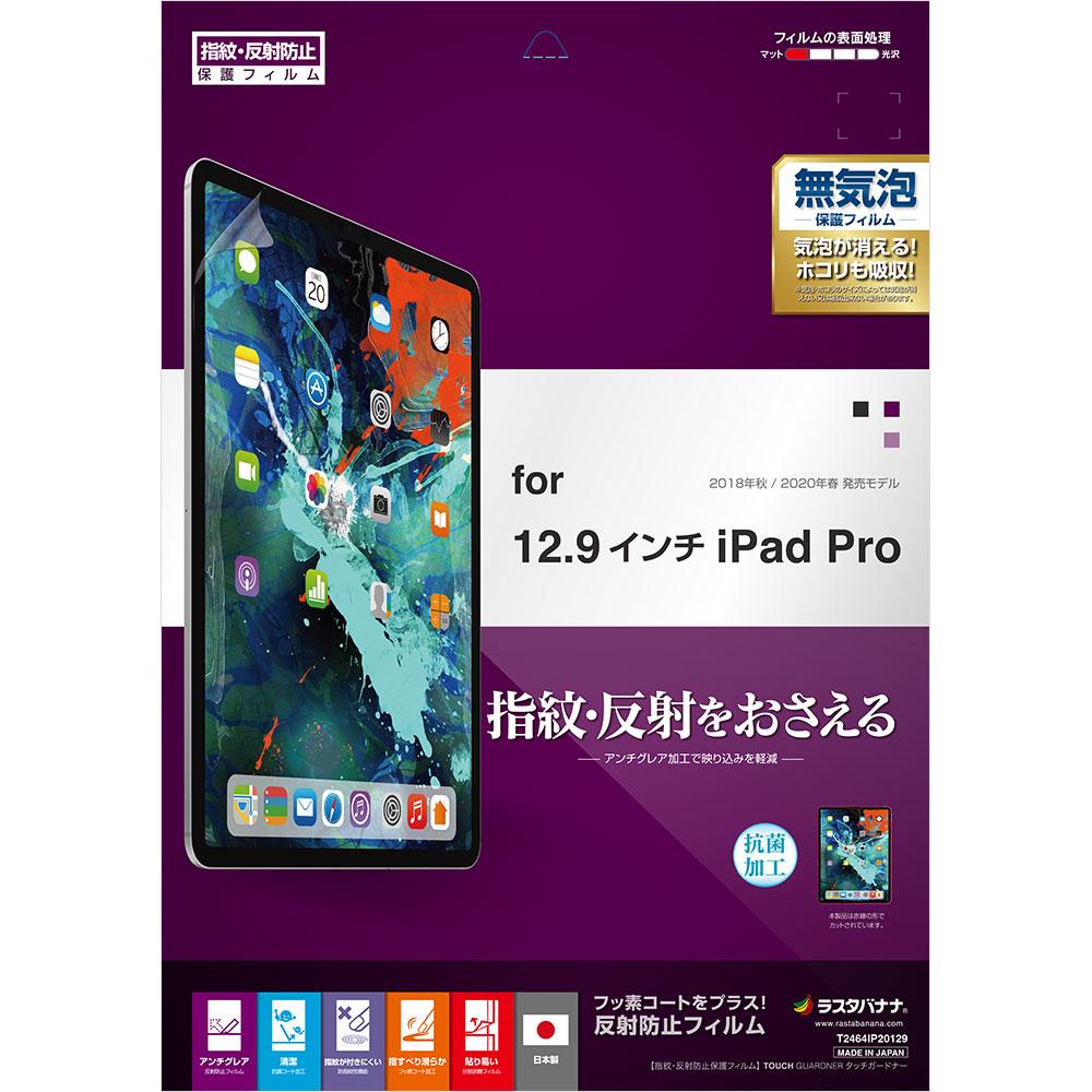 抗菌コート ラスタバナナ iPad Pro 12.9インチ 第3世代 (2018年発売)  第4世代 (2020年発売) フィルム  平面保護 反射防止 アンチグレア アイパッド プロ 液晶保護フィルム T2464IP20129