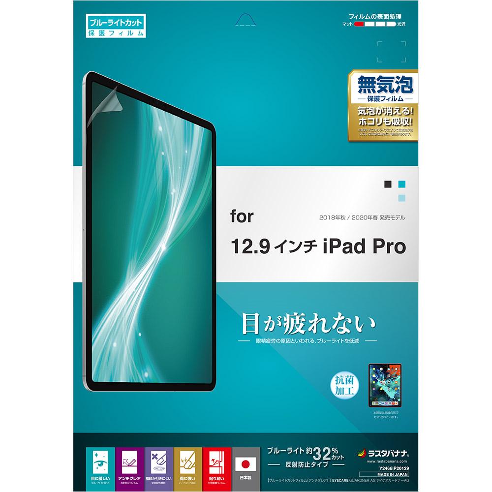 ラスタバナナ iPad Pro 12.9インチ 第4世代 (2020年発売) 第3世代 (2018年発売) フィルム  平面保護 ブルーライトカット 反射防止 アイパッド プロ 液晶保護フィルム Y2466IP20129