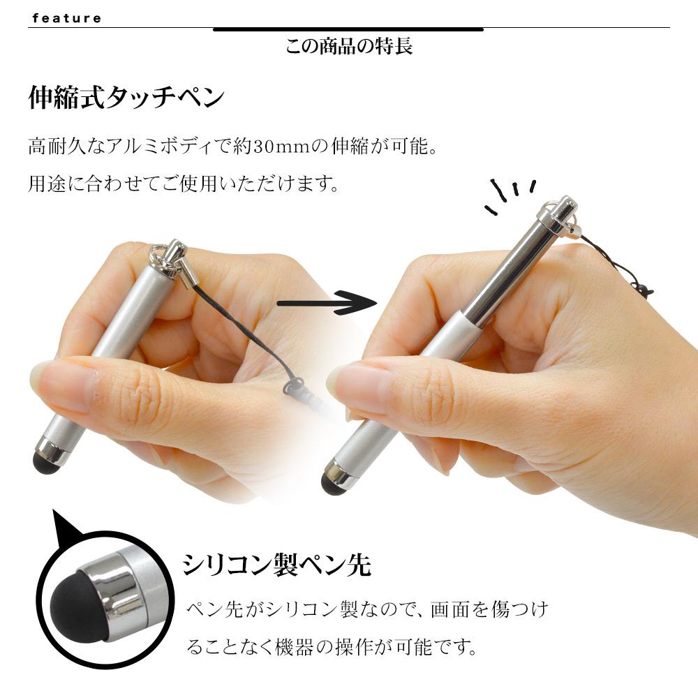 ラスタバナナ スマホ タブレット 静電式タッチペン 伸縮タイプ ミニ ペン先シリコン イヤホンジャックに挿して紛失防止 ブラック RTP05BK