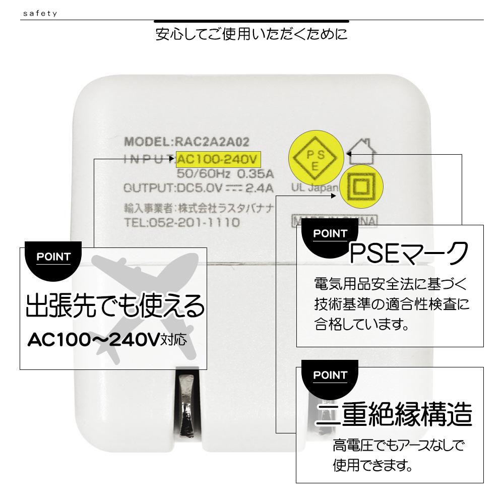 ラスタバナナ 耳付きAC充電器 汎用 コンパクトタイプ Smart IC搭載 2ポート 2.4A 5V タイプA 猫耳 ネコミミ ねこみみ にゃんコロ充電器 mimi 充電 スマートIC ミント RAC2A2A02MT