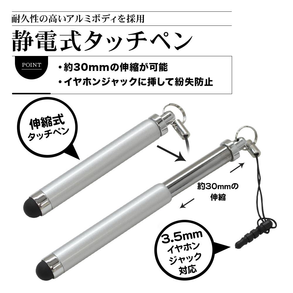ラスタバナナ スマホ タブレット 静電式タッチペン 伸縮タイプ ミニ ペン先シリコン イヤホンジャックに挿して紛失防止 シルバー RTP05SV