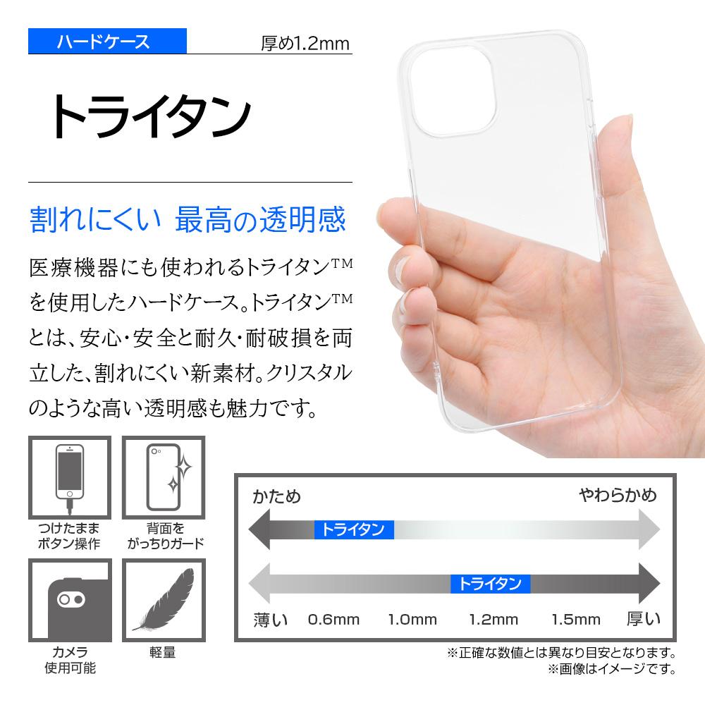 ラスタバナナ iPhone13 Pro Max ケース カバー ハードケース トライタン クリア 透明 ストラップホール 新素材 アイフォン13 スマホケース 6595IP167TR