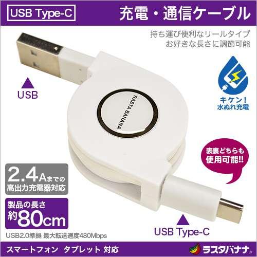 ラスタバナナ Type-C USB 通信・充電 ケーブル リールタイプ 高出力充電器対応 タイプC ホワイト RBHE251