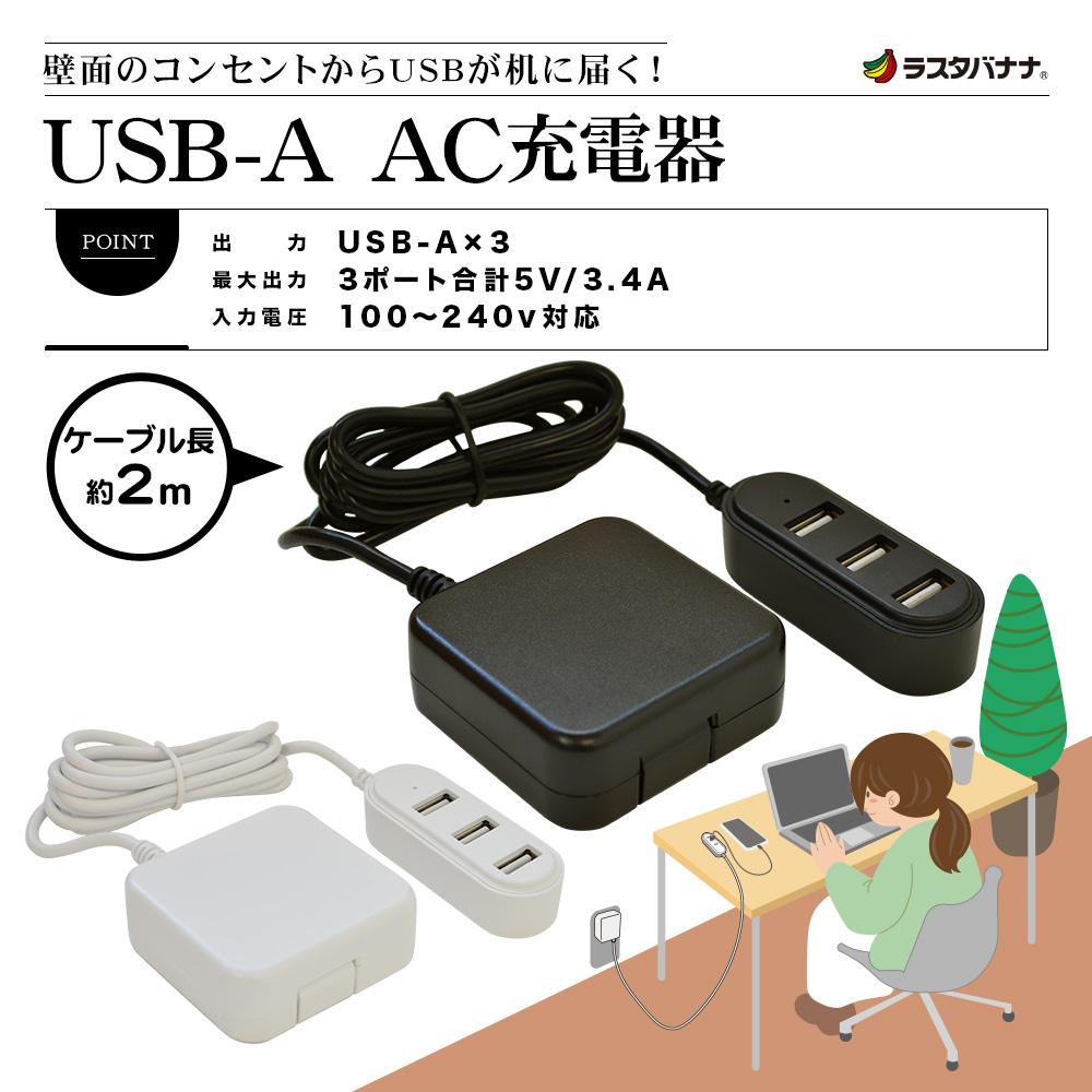 ラスタバナナ iPhone スマホ iPad タブレット対応 充電用USBポート AC充電器 2m 3.4A USB-Aポート コンセント充電器 USB-A ブラック 3台同時充電 R20AC3A3A01BK