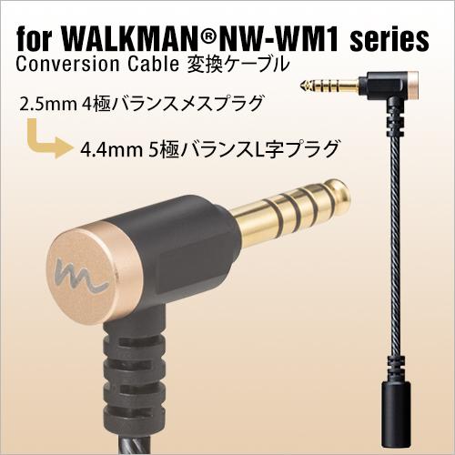 WALKMAN NW-WM1シリーズ 変換ケーブル 2.5mm極バランスメスプラグ→4.4mm5極バランスL字プラグ変換ケーブル ウォークマン CP-4425P1/CB
