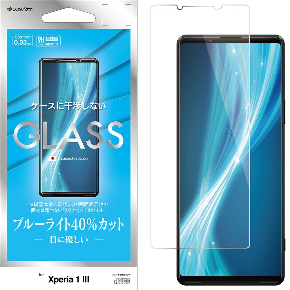 ラスタバナナ Xperia1 III フィルム 平面保護 強化ガラス 0.33mm ブルーライトカット 光沢タイプ ケースに干渉しない エクスペリア1 マーク3 液晶保護 GE2874XP13