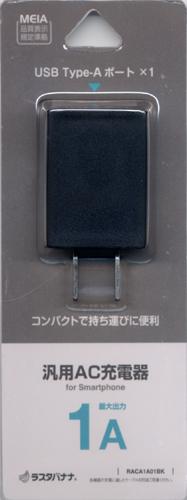 ラスタバナナ iPhone スマートフォン 1ポート USB Type-A 汎用 AC充電器 コンパクト 1A BK タイプA コンセント充電器 RACA1A01BK
