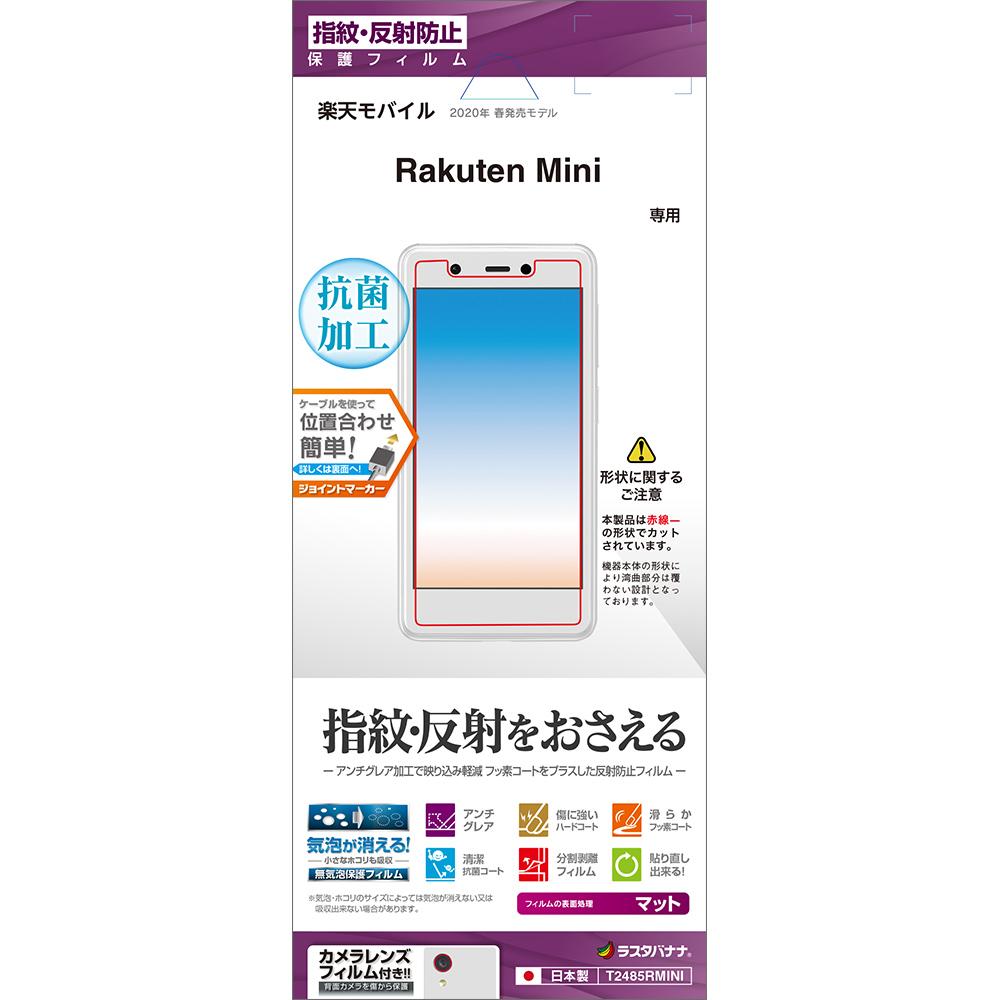 抗菌コート ラスタバナナ Rakuten Mini フィルム 平面保護 反射防止 アンチグレア ラクテンミニ 液晶保護 T2485RMINI