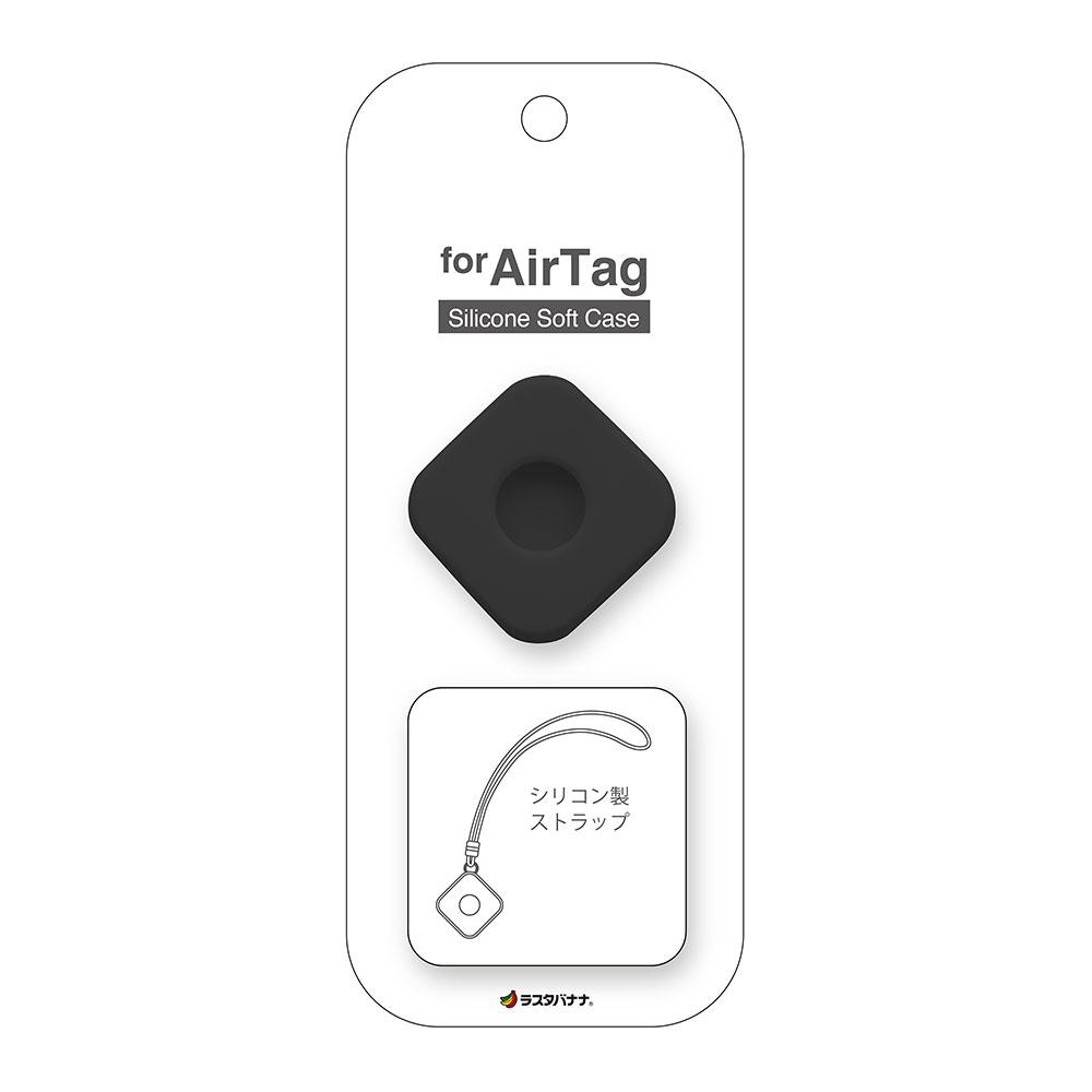 ラスタバナナ AirTag ケース カバー ソフト シリコン ストラップ付き 保護 紛失防止 ブラック エアタグ 6288AIRTAG