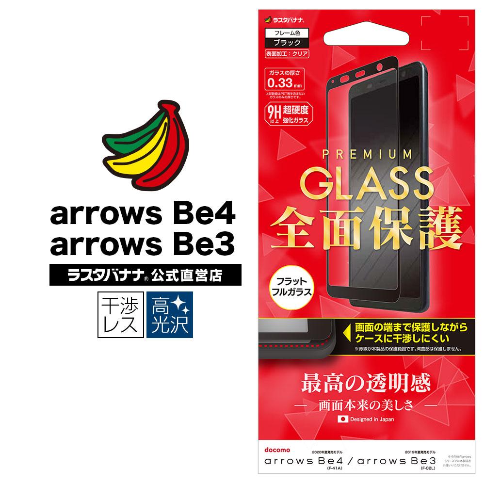ラスタバナナ arrows Be4 F-41A Be3 F-02L 共用 フィルム 全面保護 強化ガラス 高光沢 ケースに干渉しにくい ブラック アローズビー 液晶保護フィルム FG2448F41A
