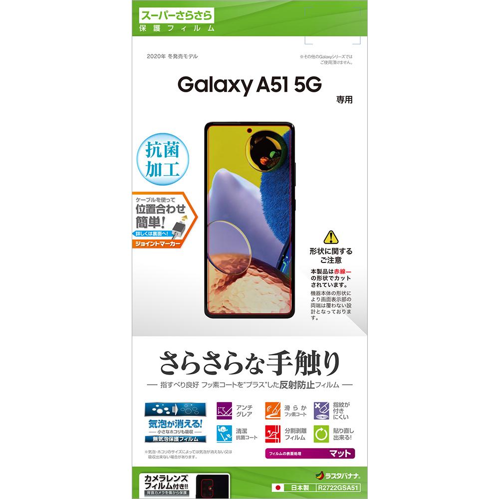 ラスタバナナ Galaxy A51 5G SC-54A SCG07 フィルム 平面保護 スーパーさらさら 反射防止 抗菌 指紋認証対応 ギャラクシーA51 5G 液晶保護 R2722GSA51