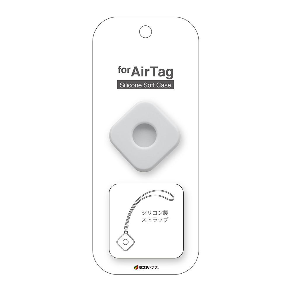 ラスタバナナ AirTag ケース カバー ソフト シリコン ストラップ付き 保護 紛失防止 ホワイト エアタグ 6289AIRTAG
