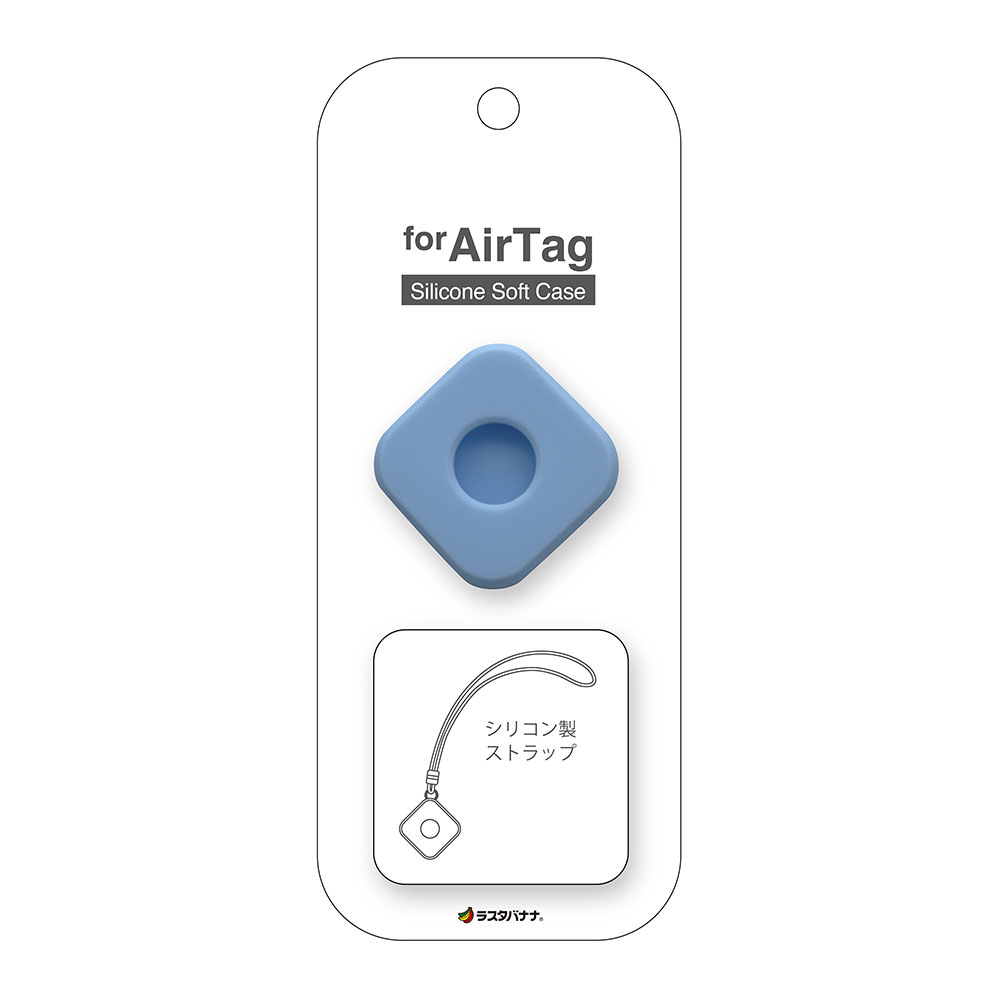 ラスタバナナ AirTag ケース カバー ソフト シリコン ストラップ付き 保護 紛失防止 ブルー エアタグ 6290AIRTAG