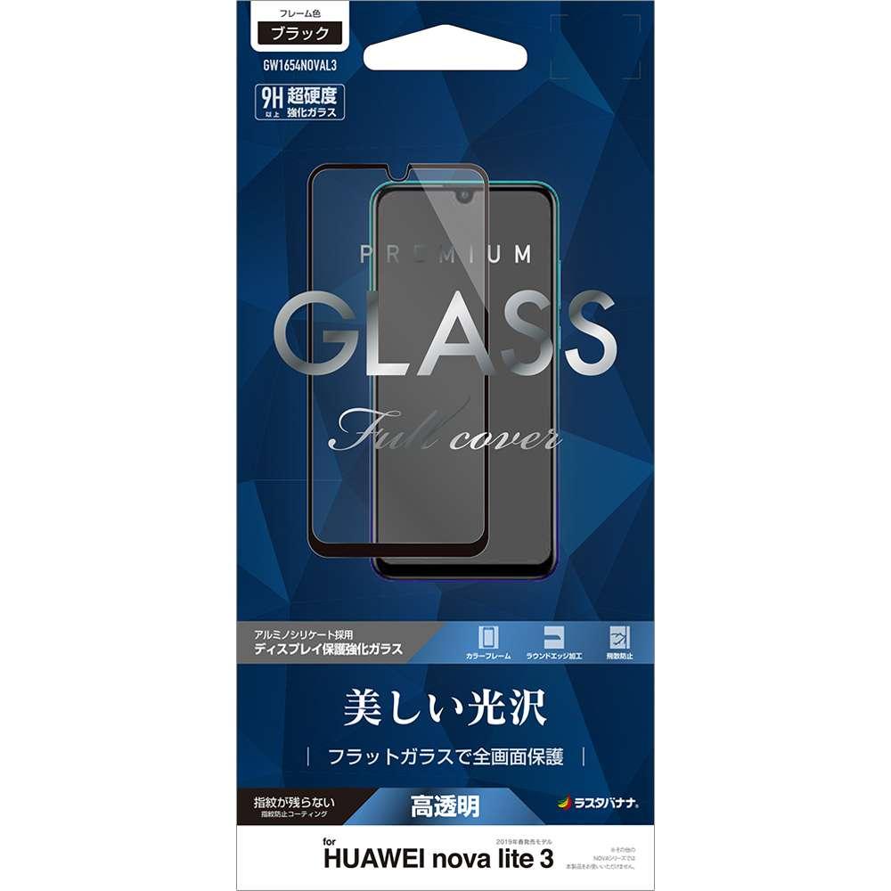 ラスタバナナ HUAWEI nova lite 3+ nova lite 3 フィルム 全面保護 強化ガラス 0.33mm 高光沢 ブラック ファーウェイ ノヴァ ライト 3 液晶保護フィルム GW1654NOVAL3