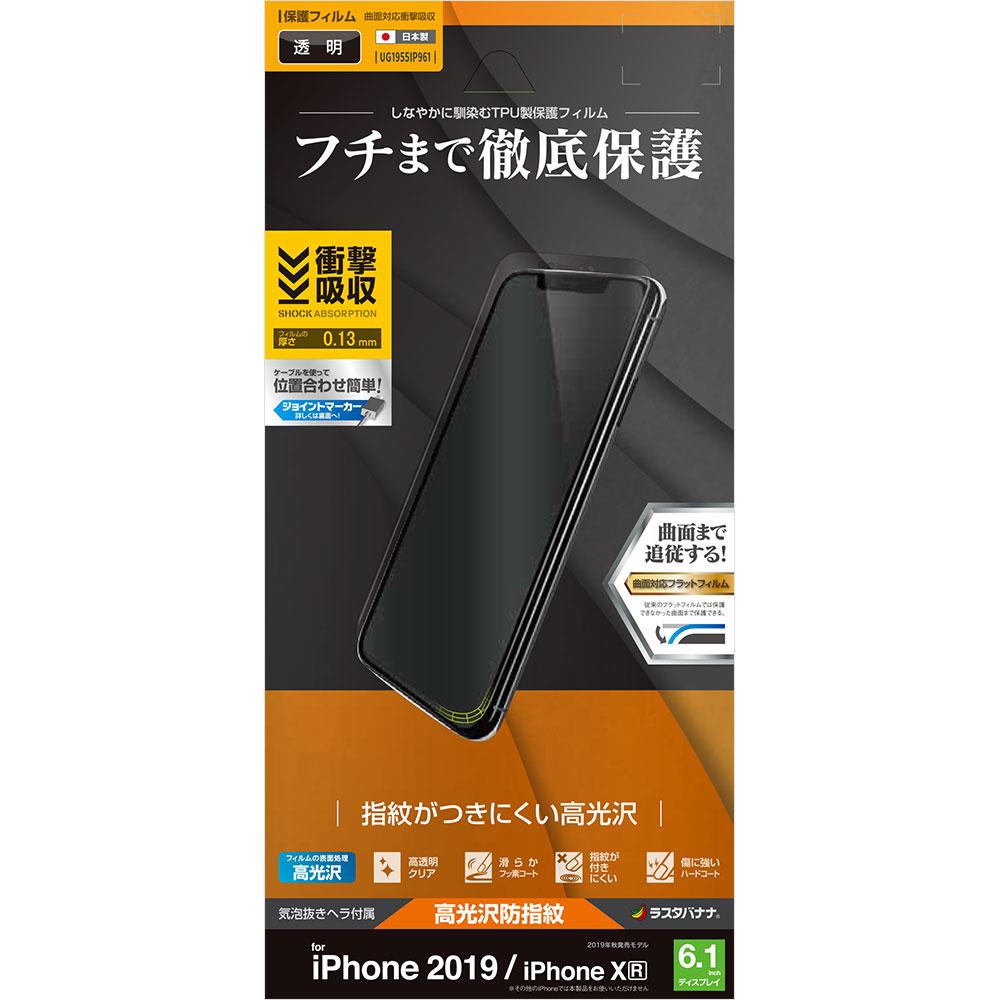 ラスタバナナ iPhone11/iPhone XR フィルム 全面保護 曲面対応薄型TPU 耐衝撃吸収 高光沢防指紋 アイフォン 液晶保護フィルム UG1955IP961