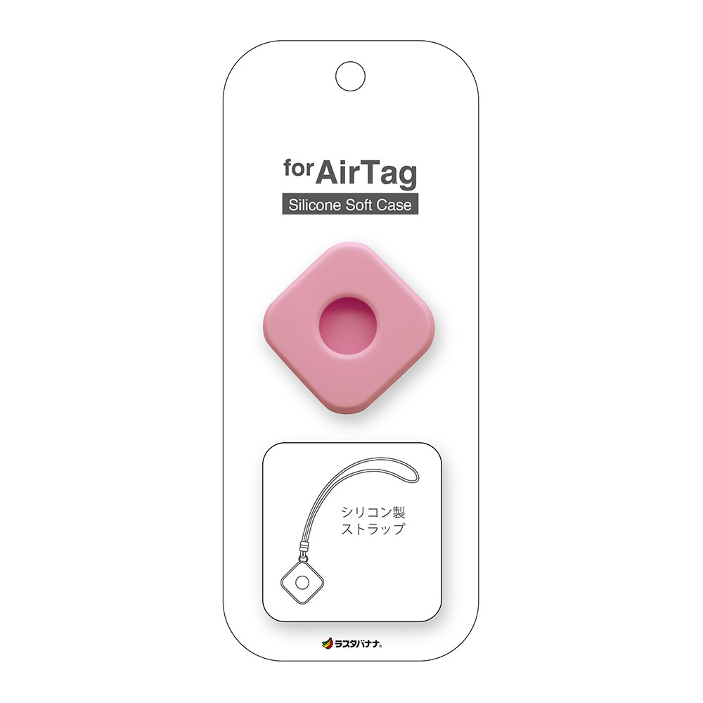 ラスタバナナ AirTag ケース カバー ソフト シリコン ストラップ付き 保護 紛失防止 ピンク エアタグ 6291AIRTAG