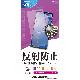 ラスタバナナ AQUOS zero6 SHG04 フィルム 全面保護 アンチグレア 反射防止 抗菌 日本製 簡単貼り付け アクオス 保護フィルムT3160AQOZ6