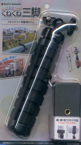 ラスタバナナ スマホ・携帯電話・デジカメ対応 くねくね三脚 ブラック  軽量 80g 巻きつけて使える 小型三脚 RLEGTRB00BK
