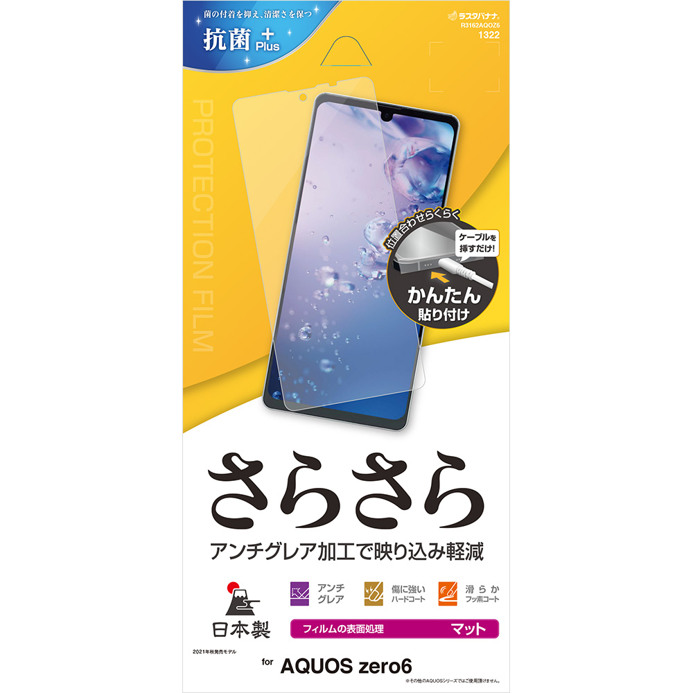 ラスタバナナ AQUOS zero6 SHG04 フィルム 全面保護 さらさら マット アンチグレア 反射防止 抗菌 日本製 簡単貼り付け アクオス 保護フィルム R3162AQOZ6