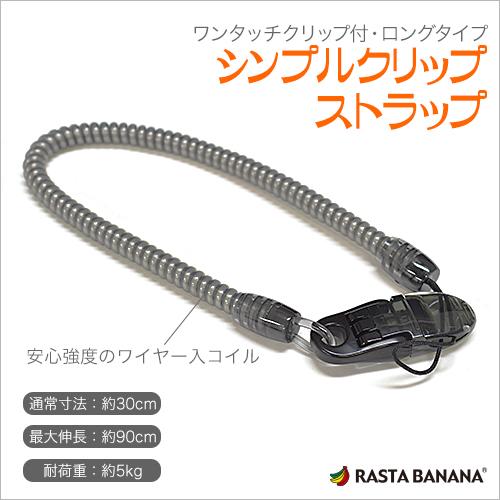 ラスタバナナ 直販 落下/紛失防止ストラップ シンプルクリップ 太型ロングタイプ ブラック RBSMF21