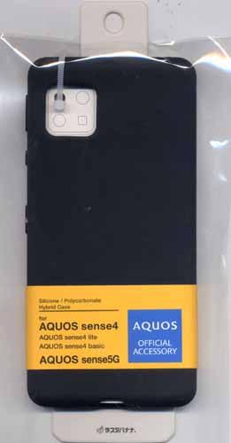 ラスタバナナ AQUOS sense4/sense4 lite/sense4 basic/sense5G SH-41A SH-M15 SH-53A SHG03 A003SH ケース カバー ハイブリッド PCシリコンケース ブラック アクオス センス4 ライト ベーシック センス5G スマホケース 5850AQOS4PCS