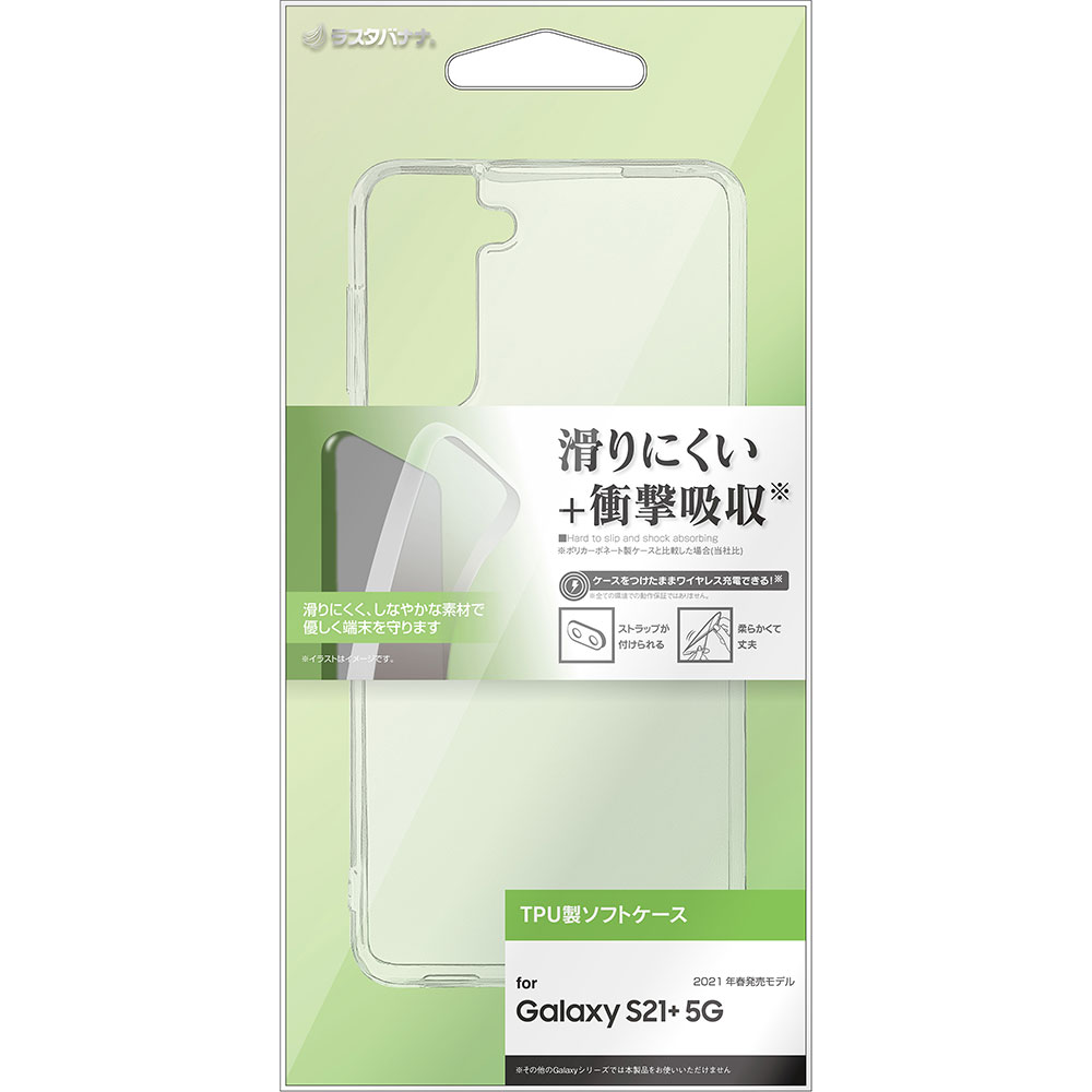 ラスタバナナ Galaxy S21+ 5G SCG10 ケース カバー ソフト TPU 1.2mm クリア 透明 ギャラクシー S21 プラス 5G スマホケース 6161GS21PTP