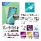 ラスタバナナ AQUOS zero6 SHG04 フィルム 全面保護 ブルーライトカット マット アンチグレア 反射防止 抗菌 日本製 簡単貼り付け アクオス 保護フィルム Y3164AQOZ6