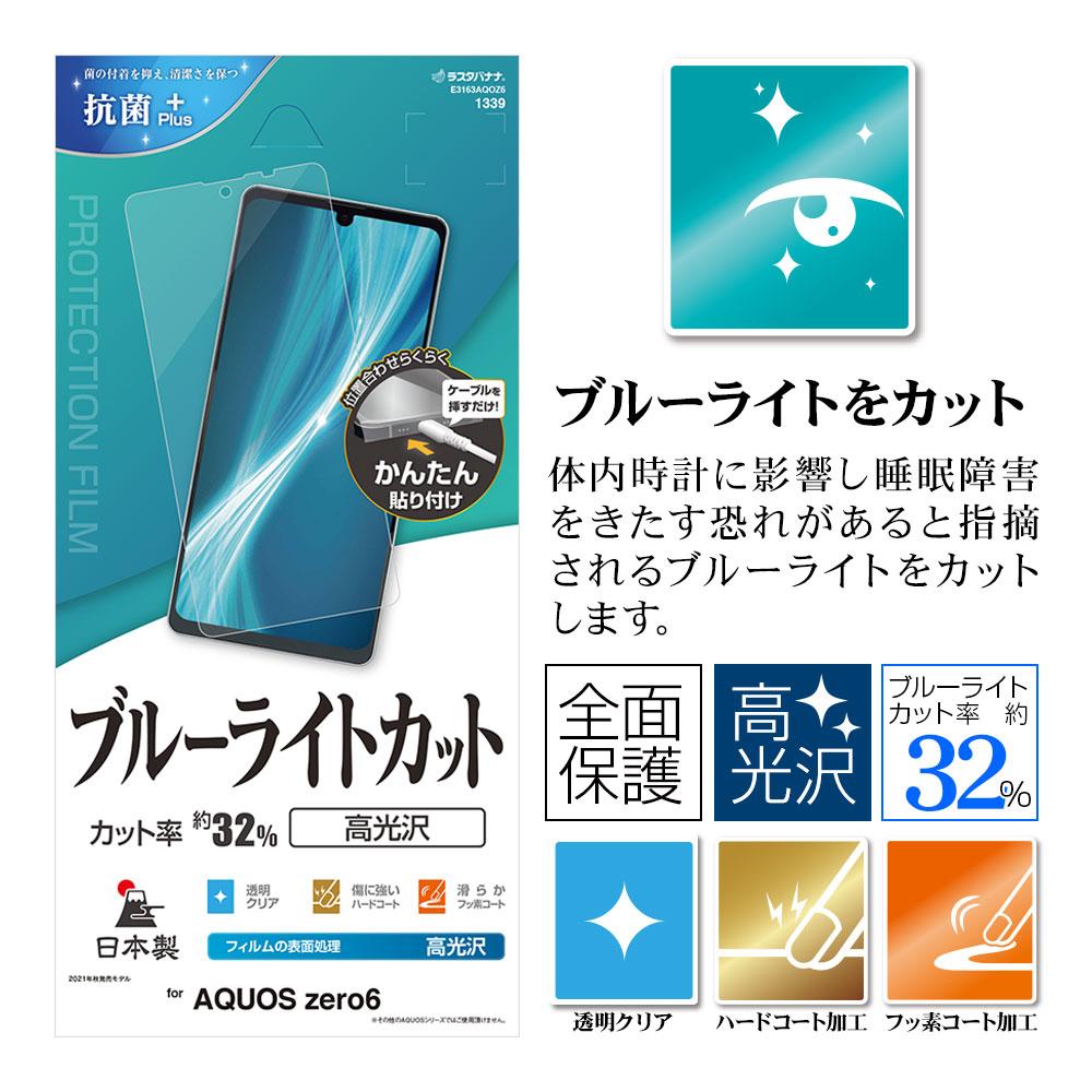 ラスタバナナ AQUOS zero6 SHG04 フィルム 全面保護 ブルーライトカット 高光沢 透明 クリア 抗菌 日本製 簡単貼り付け アクオス 保護フィルム E3163AQOZ6