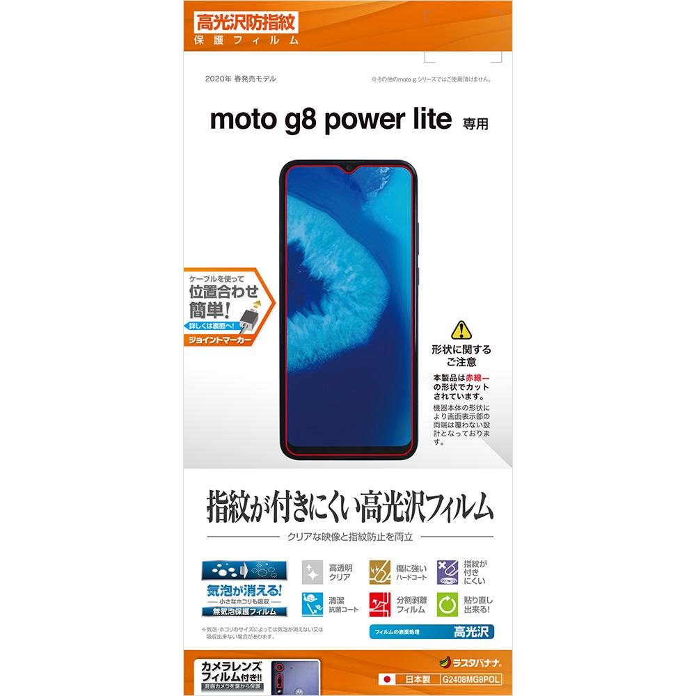 抗菌コート ラスタバナナ Motorola moto g8 power lite フィルム 平面保護 高光沢防指紋 モトローラー パワー ライト 液晶保護 G2408MG8POL