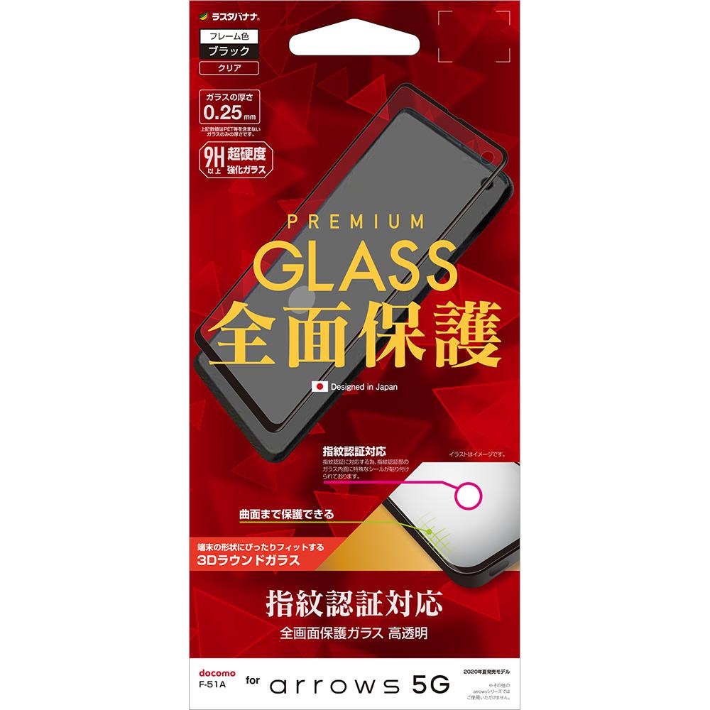 ラスタバナナ arrows 5G F-51A フィルム 全面保護 強化ガラス 高光沢 指紋認証対応 3D曲面フレーム ブラック アローズ 液晶保護 3S2437F51A