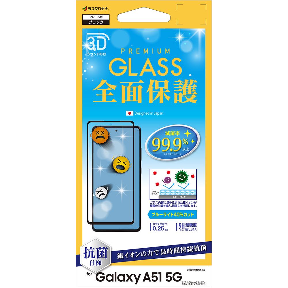 ラスタバナナ Galaxy A51 5G SC-54A SCG07 フィルム 全面保護 強化ガラス 抗菌 ブルーライトカット 高光沢 3D曲面フレーム ギャラクシーA51 5G 液晶保護 3HE2730GSA51