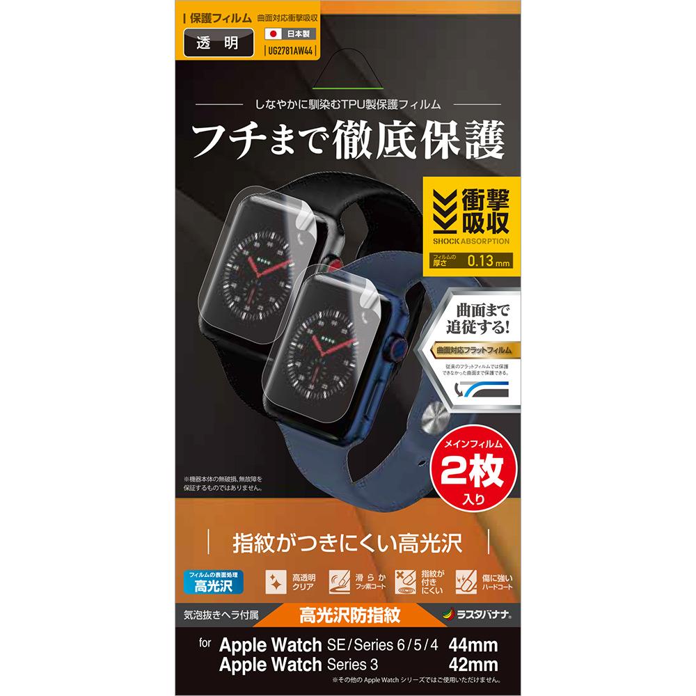 ラスタバナナ Apple Watch SE Series6 Series5 Series4 Series3 44mm 42mm フィルム 全面保護 薄型TPU 耐衝撃吸収 高光沢防指紋 2枚入り アップルウォッチ 液晶保護 UG2781AW44