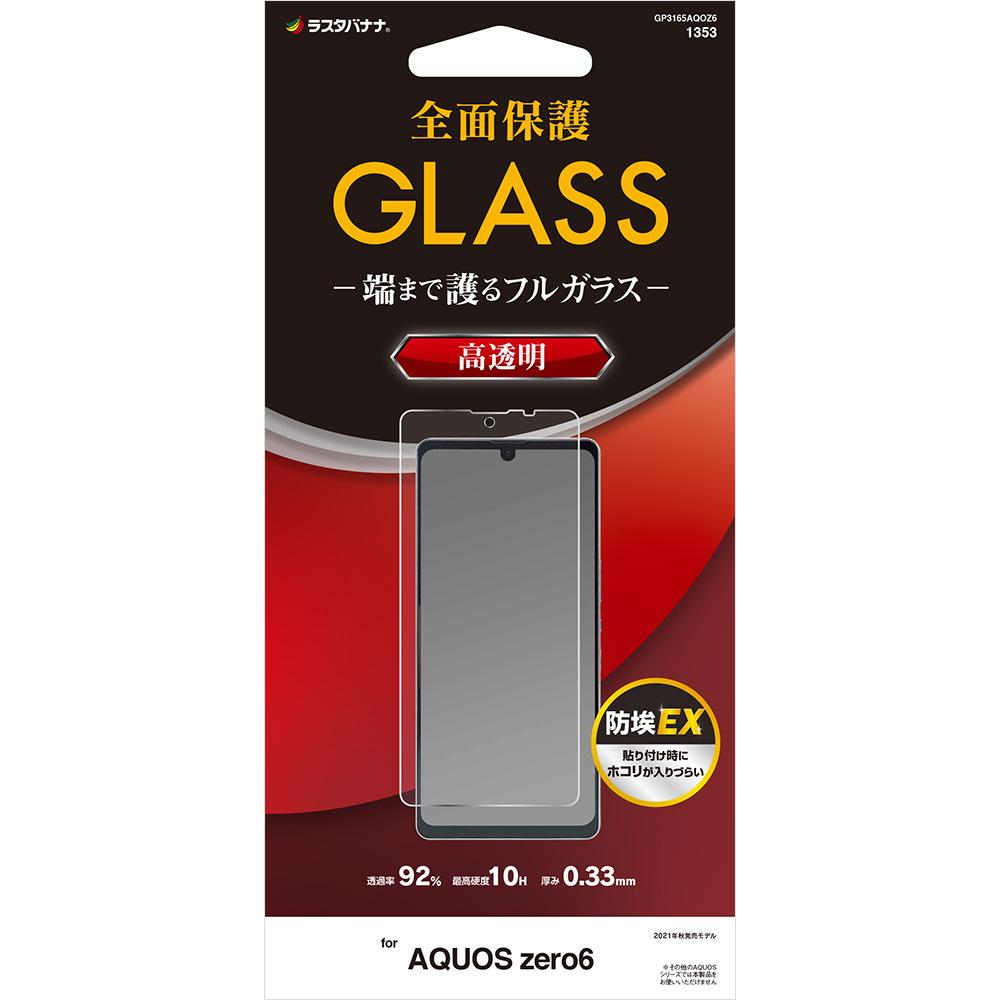 ラスタバナナ AQUOS zero6 SHG04 ガラスフィルム 全面保護 高光沢 高透明 クリア 防埃 0.33mm 硬度10H 簡単貼り付けガイド アクオス 保護フィルム GP3165AQOZ6