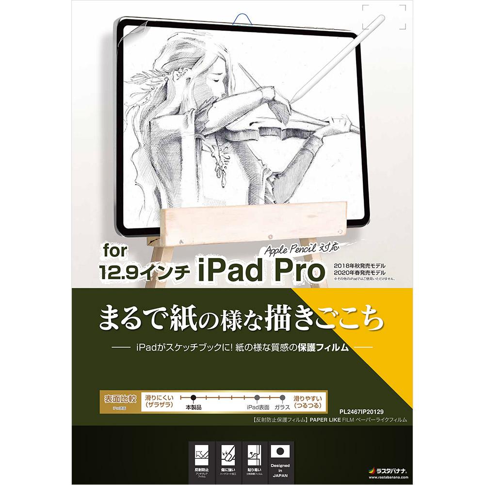 ラスタバナナ iPad Pro 12.9インチ 第4世代 (2020年発売) 第3世代 (2018年発売) フィルム 平面保護 ペーパーライク 反射防止 アイパッド プロ 液晶保護フィルム PL2467IP20129