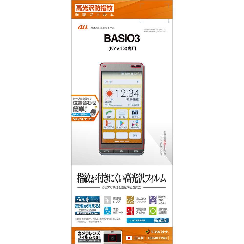ラスタバナナ BASIO3 KYV43 フィルム 高光沢防指紋 ベイシオ3 液晶保護フィルム G904KYV43