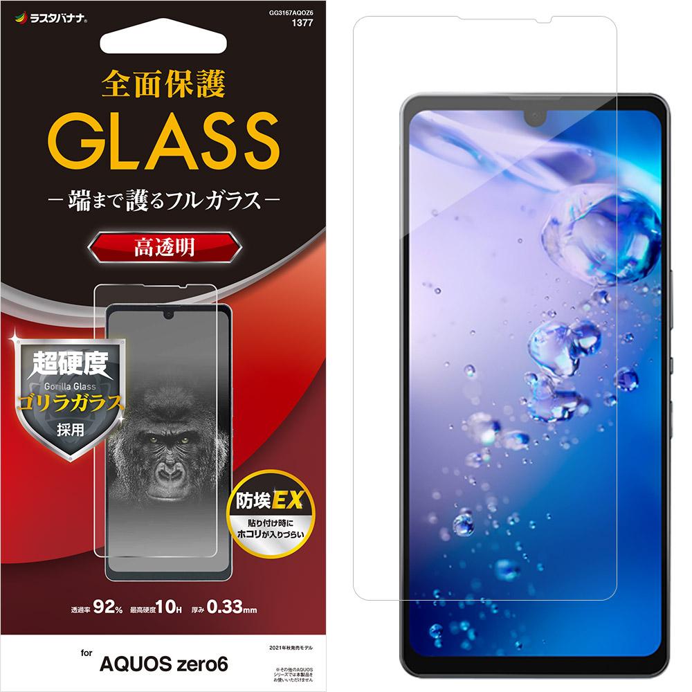 ラスタバナナ AQUOS zero6 SHG04 ガラスフィルム 全面保護 高光沢 高透明 クリア 防埃 ゴリラガラス採用 0.33mm 硬度10H 簡単貼り付けガイド アクオス 保護フィルム GG3167AQOZ6