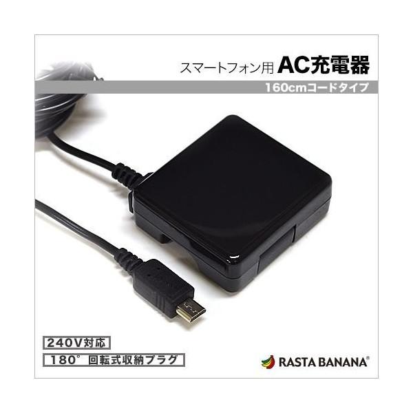 ラスタバナナ スマートフォン用 充電器 コンセント microUSB ブラック 出力 1A 240V対応 マイクロUSB AC充電器 1.6m RBAC075