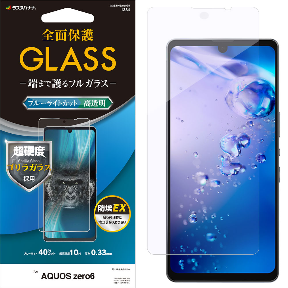 ラスタバナナ AQUOS zero6 SHG04 ガラスフィルム 全面保護 ブルーライトカット 高光沢 防埃 ゴリラガラス採用 0.33mm 硬度10H 簡単貼り付けガイド アクオス 保護フィルム GGE3168AQOZ6